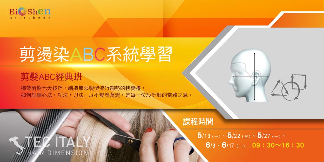 剪燙染ABC系統學習-剪髮ABC經典班