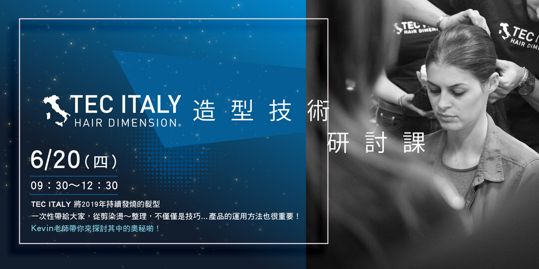 TEC ITALY造型技術研討課