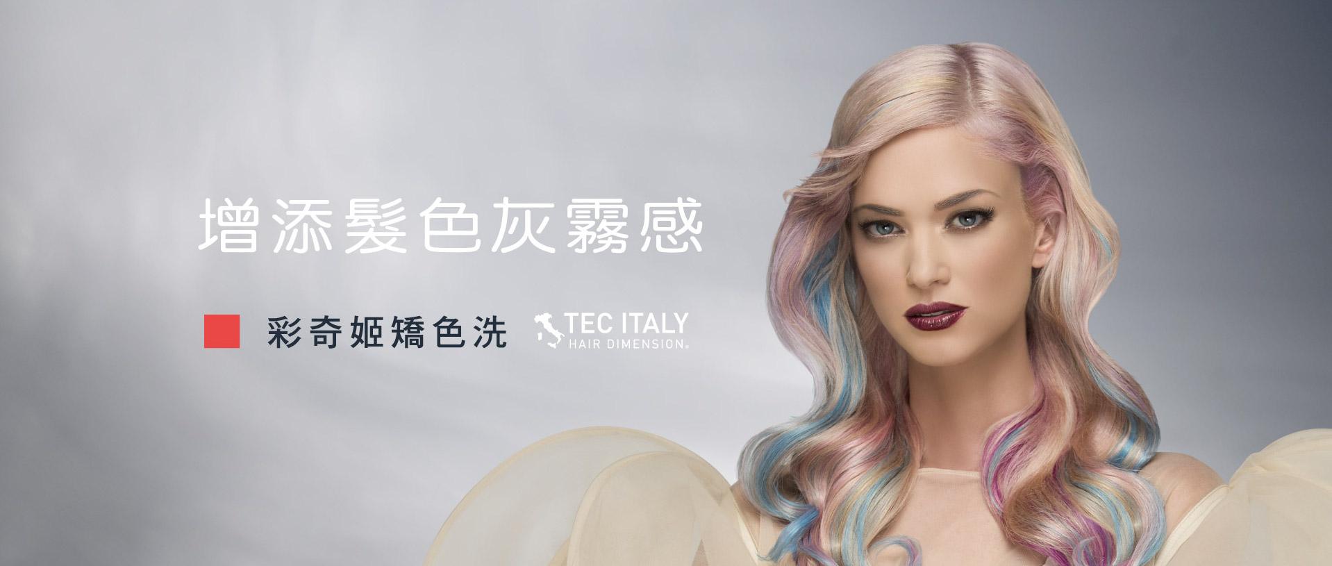 官網slider-絢彩髮色的專家