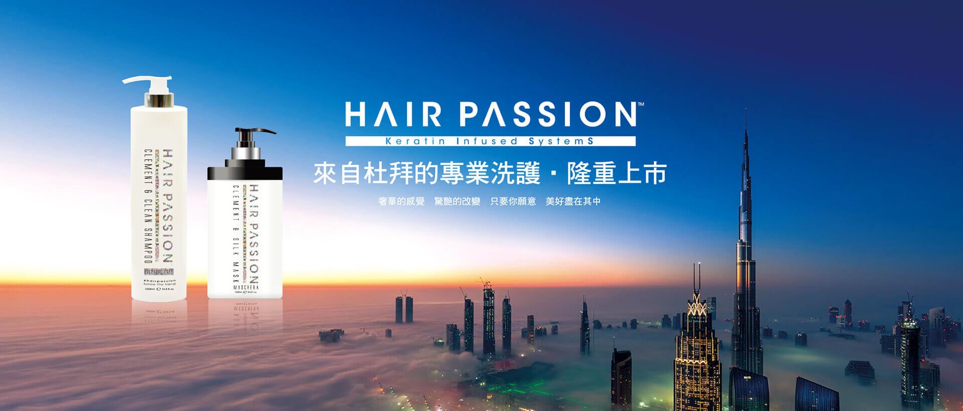 HP 白茶馨香輕度深層洗髮精&HP S1光纖深層髮膜