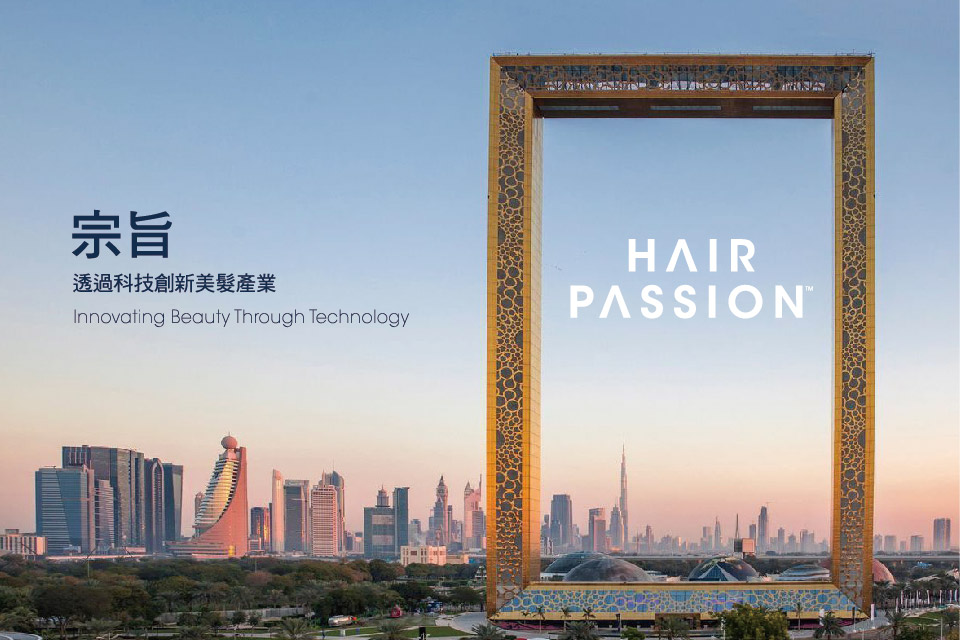 HairPassion赫爾拜宣